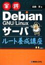 【送料無料】実践Debian GNU/Linuxサーバルート養成講座 [ 田鍬享 ]