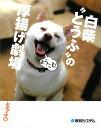 """【書籍】白柴""""とうふ""""の厚揚げ劇場"""