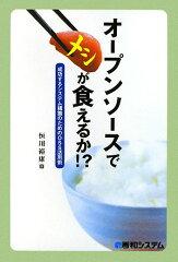 【送料無料】オ-プンソ-スでメシが食えるか!?