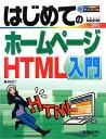 【送料無料】はじめてのホ-ムペ-ジHTML入門
