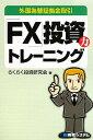 【送料無料】外国為替証拠金取引「FX」投資力トレーニング