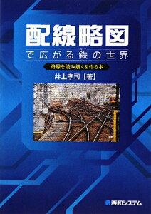 【送料無料】配線略図で広がる鉄の世界