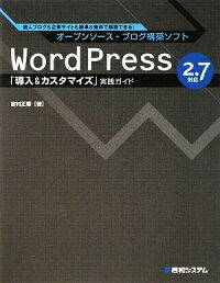 WordPress(ワードプレス)の参考書(お勧め3冊)