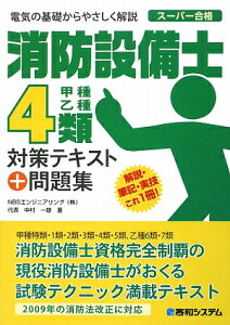 【送料無料】消防設備士4類対策テキスト+問題集