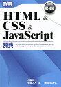【送料無料】詳解HTML & CSS & JavaScript辞典第4版