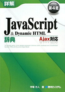 【送料無料】詳解JavaScript & Dynamic HTML辞典第4版