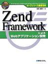 【送料無料】Zend FrameworkによるWebアプリケ-ション開発