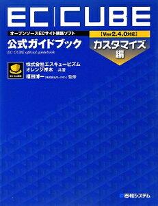 【送料無料】EC-CUBE〈Ver2.4.0対応〉公式ガイドブック