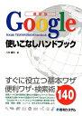 【送料無料】Google使いこなしハンドブック