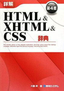 【送料無料】詳解HTML & XHTML & CSS辞典第4版