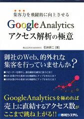 【送料無料】集客力を飛躍的に向上させるGoogle Analyticsアクセス解析の極意
