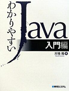 【送料無料】わかりやすいJava(入門編)