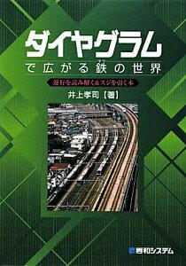 【送料無料】ダイヤグラムで広がる鉄の世界