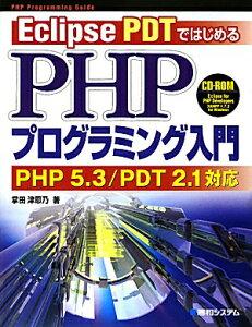 【送料無料】Eclipse PDTではじめるPHPプログラミング入門 [ 掌田津耶乃 ]