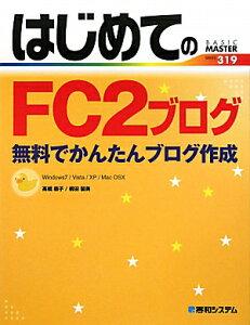 【送料無料】はじめてのFC2ブログ
