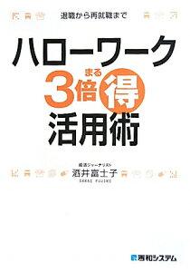 【送料無料】ハロ-ワ-ク3倍まる得活用術