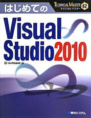 【送料無料】はじめてのVisual Studio 2010