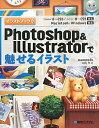 Photoshop&Illustratorで魅せるイラスト