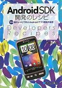 AndroidSDK開発のレシピ