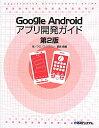 Google Androidアプリ開発ガイド第2版