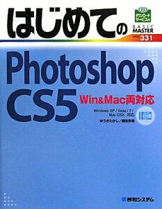 【送料無料】はじめてのPhotoshop CS5