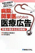 病院と開業医のための医療広告 患者が集まる広告戦略!