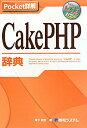 【送料無料】CakePHP辞典