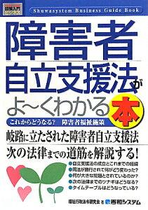 【送料無料】障害者自立支援法がよ~くわかる本