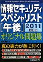 情報セキュリティスペシャリスト「午後」オリジナル問題集(2011年度版)