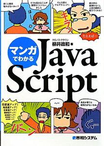 【送料無料】マンガでわかるJavaScript