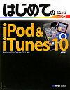 【送料無料】はじめてのiPod & iTunes 10