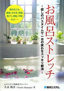 【送料無料】お風呂ストレッチ