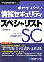 【送料無料】情報セキュリティスペシャリスト