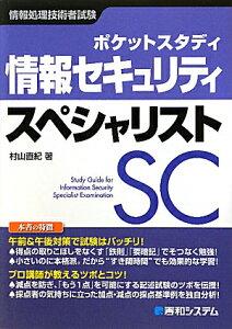 【送料無料】情報セキュリティスペシャリスト [ 村山直紀 ]