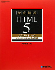 【送料無料】徹底解説HTML5 APIガイドブック(コミュニケーション系API編)