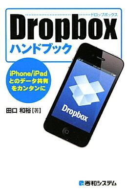【送料無料】Dropboxハンドブック