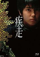 疾走 【Blu-ray】