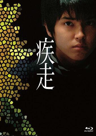 疾走 【Blu-ray】 [ 手越祐也 ]