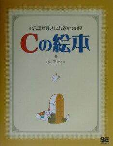 【送料無料】Cの絵本