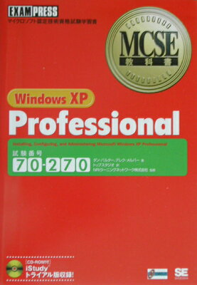 【送料無料】Windows XP Professional