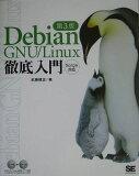 Debian GNU/Linux徹底入門第3版 [ 武藤健志 ]