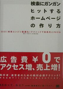 【送料無料】検索にガンガンヒットするホ-ムペ-ジの作り方 [ イ-・プロモ-ト ]