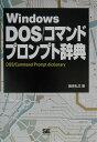 Windows DOS/コマンドプロンプト辞典 XP/2000/Me/98 SE [ 飯島弘文 ]