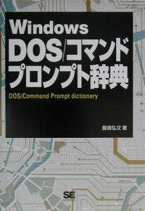 【楽天ブックスならいつでも送料無料】Windows DOS/コマンドプロンプト辞典 [ 飯島弘文 ]