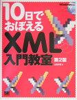 10日でおぼえるXML入門教室第2版 [ 山田祥寛 ]
