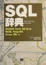 SQL辞典 SQL 92/99 ...