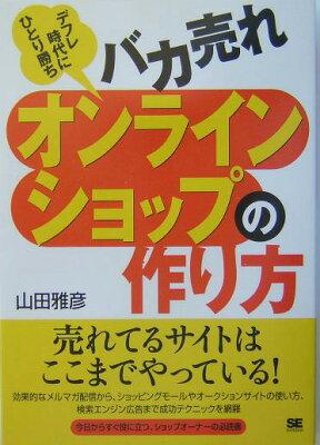 【送料無料】バカ売れオンラインショップの作り方