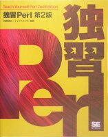 独習Perl第2版