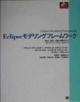 Eclipseモデリングフレ-ムワ-ク