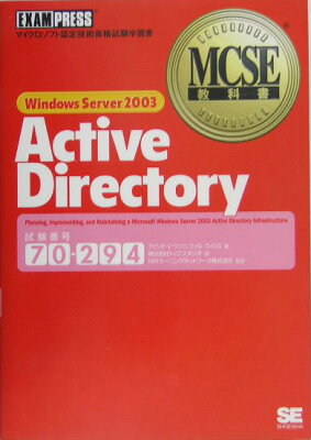 【送料無料】Windows Server 2003 Active Directory